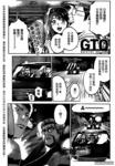 GTO湘南14日漫画第68话