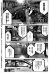 GTO湘南14日漫画第69话
