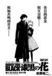 黑之契约者-漆黑之花漫画第32话