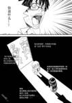 雏蜂漫画第72话