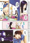 少女素数漫画第11话