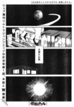 怪兽的尾巴漫画第1话