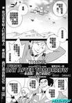 机动战士高达-DAY-AFTER-TOMORROW漫画第2话