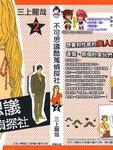 不可思议酷搜侦探社漫画第2卷