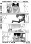 虫与蝶漫画第1话