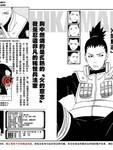 火影忍者-者之书漫画第9话