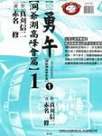 勇午-洞爷湖高峰会篇漫画第1卷