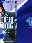 BREAK-HANDS星石继承者漫画第1卷