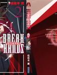 BREAK-HANDS星石继承者漫画第2卷