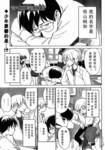 绝对征服暗神漫画第4话