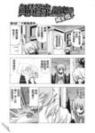 负债管家后宫史限定版漫画第8话