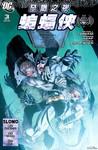 至黑之夜-蝙蝠侠漫画第3话