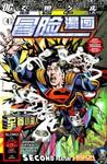 至黑之夜-超人漫画第4话