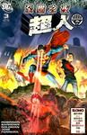 至黑之夜-超人漫画第3话