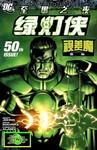 至黑之夜-绿灯侠漫画第50话