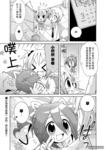 天然妹扭小可爱漫画第11话