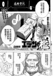 逃离伊甸园漫画第184话