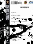 假面教师漫画第1卷