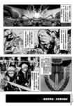 魔核core漫画第2话