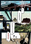魔核core漫画第3话