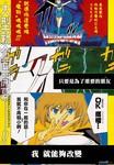 HEROMAN漫画第1话