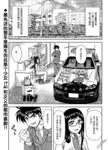 爱之巡逻车漫画第8话