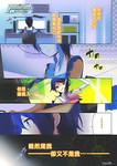 偶像大师Blue-无辜的蓝漫画第1话