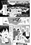 秋蝉鸣泣之时-雀漫画第0话