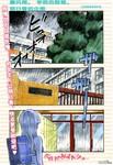今天的明日香漫画第4话
