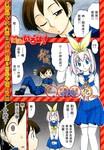 魔法伊吕波漫画第2话