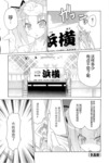 无限萝莉波漫画第9话