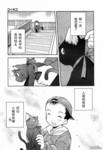 恋猫外传漫画第3话
