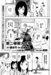 夏日大作战漫画夏日大作战_短篇