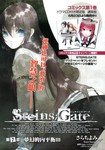 Steins-Gate漫画第7话