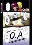 OA_onair漫画第6话