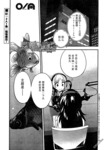 OA_onair漫画第7话