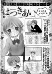 初恋漫画第9话