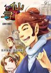 寻仙漫画版漫画第33回