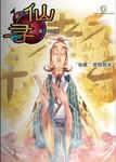 寻仙漫画版漫画第34回