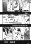 神隐-深绯之章漫画第1话