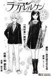 Love-Allergen漫画第2话