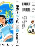 井崎的飞机漫画第2卷