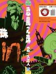恐龙之珠漫画第2卷