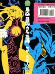 恐龙之珠漫画第3卷