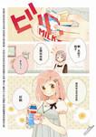 星愿少女漫画第8话