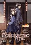 Monochrome-Myst漫画第1话