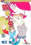 亲爱小兔漫画第1卷