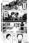 99漫画第14话
