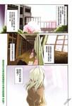 废墟部少女漫画第1话