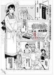 桃苑四重奏漫画第13话